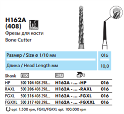 Хирургическая фреза для кости H162A - фото 4770