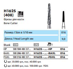 Хирургическая фреза для кости H162S - фото 4771