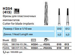 Хирургическая фреза для пластиночных имплантов H254 - фото 4775