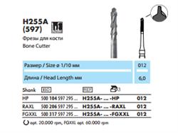Хирургическая фреза для кости H255A - фото 4777