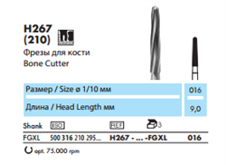 Хирургическая фреза для кости H267 - фото 4778