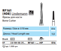 Хирургическая фреза для кости RF161 Lindemann
