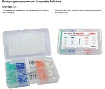 Полиры для композитов, PC1295-Set