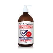 Гель для рук антибактериальный Dr. Arsenin Короносепт